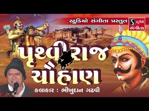Bhikhudan Gadhvi | Pruthviraj Chauhan | Lokvarta | Loksahitya