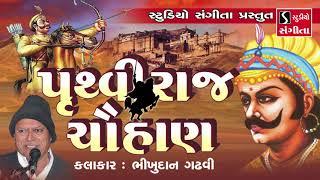 Video Bhikhudan Gadhvi | Pruthviraj Chauhan | Lokvarta | Loksahitya download MP3, 3GP, MP4, WEBM, AVI, FLV Juni 2018