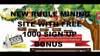 NEW RUBLE MINING SITE WITH FREE 1000 COIN BONUS!!!