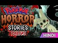 Pokemon Horror Stories ! Pokemon Ki DARAWANI Kahaniya !! PART#1