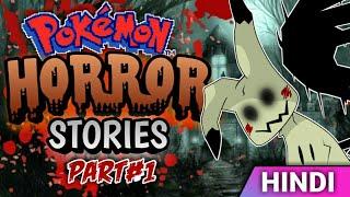 Pokemon Horror Stories ! Pokemon Ki DARAWANI Kahaniya !! PART#1