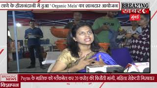 Organic Mela - The Farmer's Market - Expo 2018 - by Organic Pick | Breaking Khabre