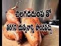Sweet Potato Health Adavantages. Or Chilagada Dumpa Uses in Telugu.