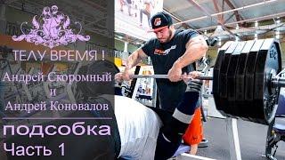 ТЕЛУ ВРЕМЯ! А.Коновалов Подсобка ч.1.