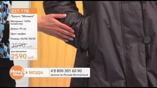 Shop & Show (Одежда). [037-178] Пальто «Моника» (037178) распродажа