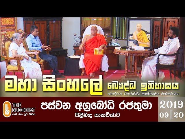 Maha Sinhale Bauddha Ithihasaya | 2019-09-20 | මහා සිංහලේ බෞද්ධ ඉතිහාසය