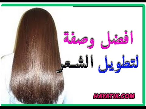 أفضل وصفة لتطويل الشعر|خلطة تطويل الشعر|تطويل الشعر بسرعة|تطويل الشعر بسرعة رهيبة