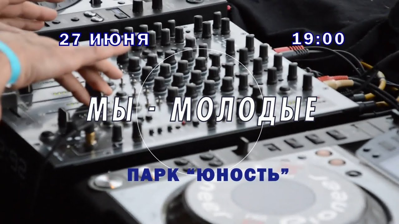 """27 июня в 19:00 на сцене парка """"Юность"""" пройдёт фестиваль """"Мы - молодые!"""""""