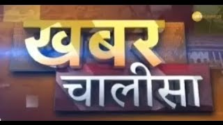 Khabar Chalisa: Watch top 40 news stories of the day; May 06, 2021 | Zee Business