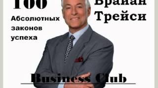 видео Брайан Трейси - 100 абсолютных законов успеха в бизнесе