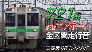 721系4200番台 三菱製GTO走行音 快速エアポート 新千歳空港→札幌