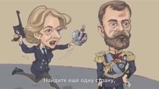 Няш Мяш (Украинцы беспощадно высмеяли николаефилку Поклонскую в искрометном видео)