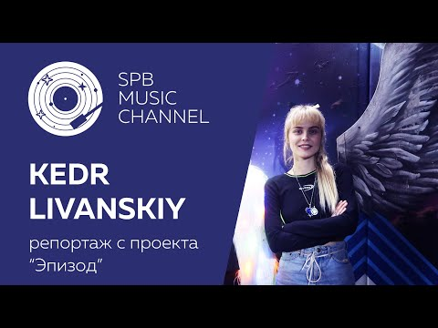 "SPB MUSIC CHANNEL: KEDR LIVANSKIY репортаж с проекта ""Эпизод"""