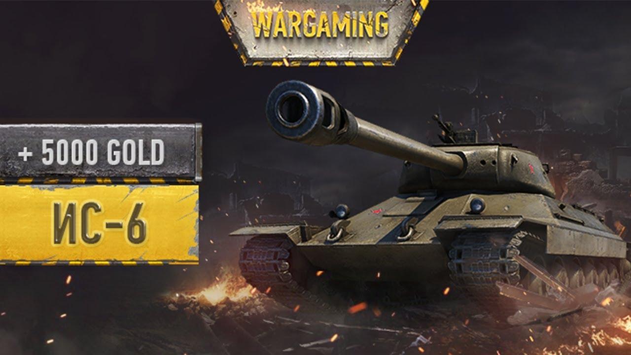 купить бонус код на ис 6 в world of tanks