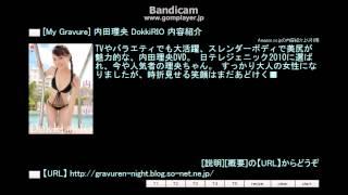 [My Gravure] 内田理央 DokkiRIO 内容紹介 【URL】 http://gravuren-nig...