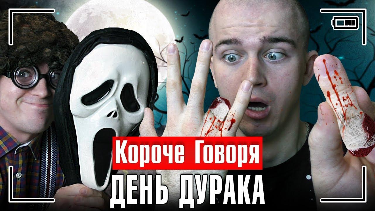 КОРОЧЕ ГОВОРЯ, ДЕНЬ ДУРАКА [1 апреля] ПРАНК ПОШЁЛ НЕ ПО ПЛАНУ MyTub.uz