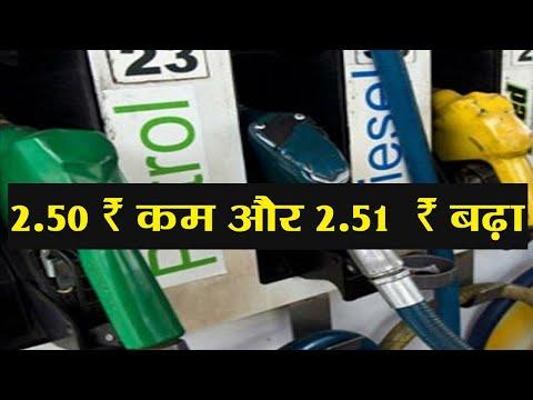 Petrol - Diesel पर Modi Government ने कम किए थे 2.50 ₹, लेकिन फिर बढे़ 2.51 ₹ | वनइंडिया हिंदी