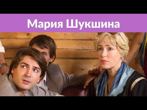 Сын Марии Шукшиной