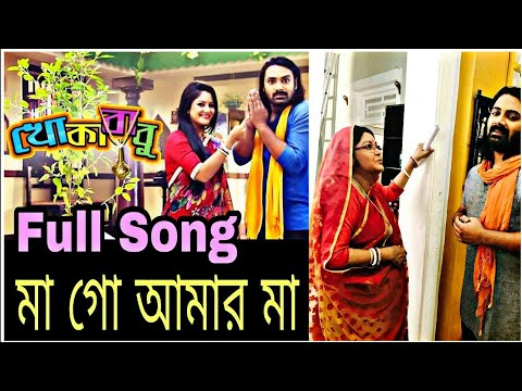 MA GO AMAR MAA | KHOKABABU SONG | TORI | BANGLA SERIAL 2018