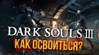 ��� ��������� � Dark Souls III?