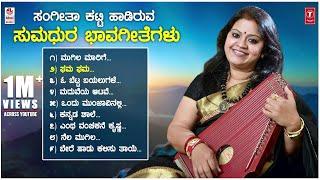 Sangeetha Katti -Bhavageethegalu | C Ashwath, Da Ra Bendre | Kannada Folk Songs | Kannada Songs