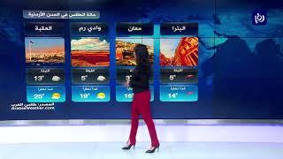النشرة الجوية الأردنية من رؤيا 14-1-2020 | Jordan Weather HD