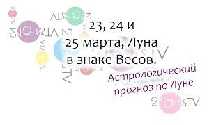Лунный гороскоп на 23, 24 и 25 марта, Луна в знаке Весов.