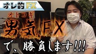 FX、損切りしない男気FXで勝負します!!! thumbnail