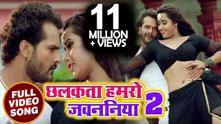 Khesari Lal Yadav और Kajal Raghwani - Full Video SOng - Chhalakata Hamro Jawaniya 2 - Bhojpuri SOngs