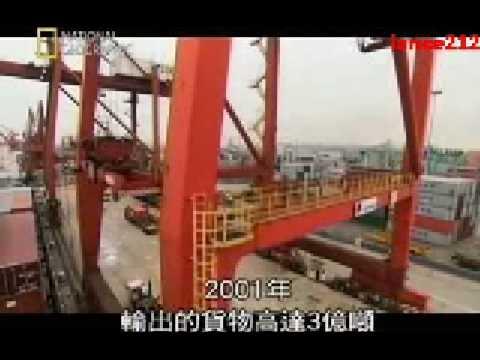 China deep water port 1 of 5