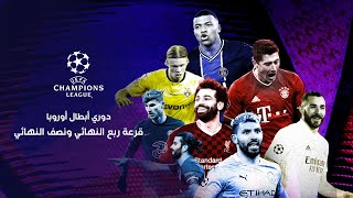 قرعتا ربع نهائي دوري أبطال أوروبا والدوري الأوروبي