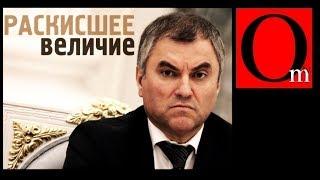Россия - это униженная овечка, которую необоснованно обижают