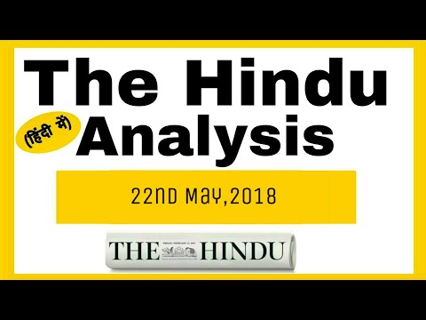 22 May 2018-The Hindu News Paper Analysis-[UPSC/SSC/IBPS/All Government Exam] Current affairs