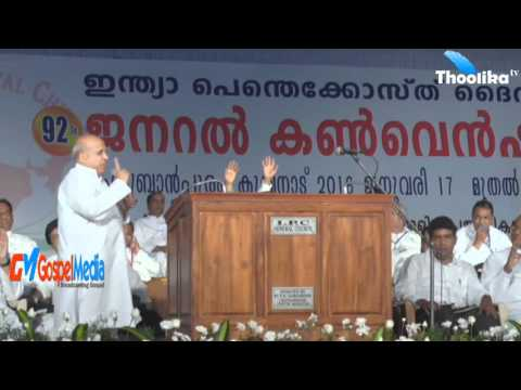 92nd IPC Kumbanad General Convention 2016// Message by Pastor K.Joy
