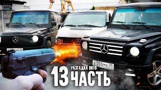 УСТРОИЛИ РАЗБОРКУ С УГОНЩИКАМИ МЕРСЕДЕСА. 13 часть.