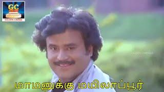 மாமனுக்கு மயிலாப்பூர் | Mamanukku Mylapore | Rajini |Ilayaraja |  Velaikkaran | Video Songs | HD