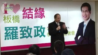 1/3 羅致政宣布參選新北市第七選區(板橋)立委記者會-游錫堃