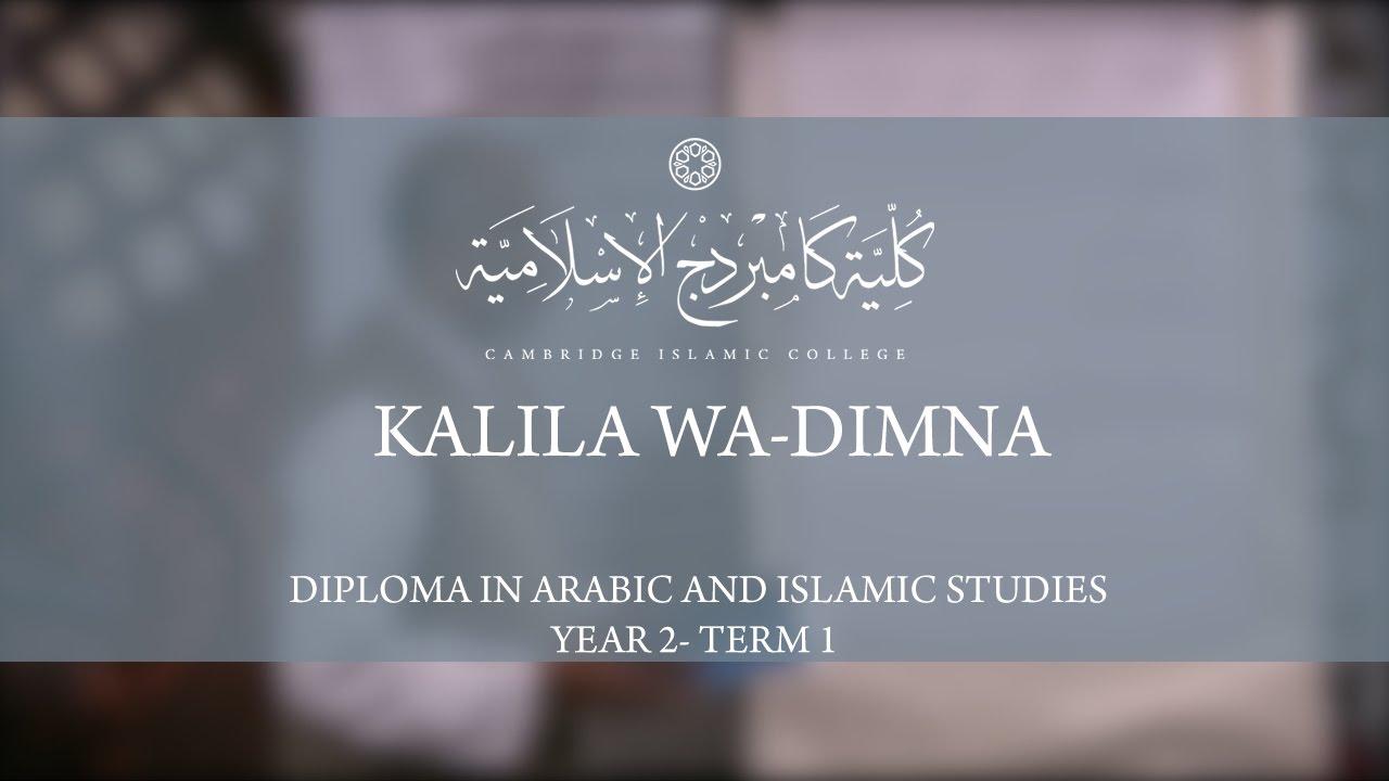Diploma in Arabic & Islamic Studies   Cambridge Islamic College