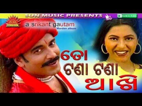 Tora Tana Tana Akhi || Srikant Gautam...