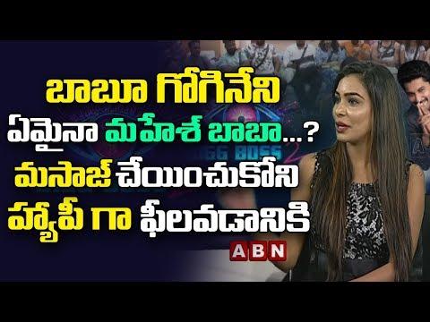 Bigg Boss 2 contestant Sanjana Sensational Comments on Babu Gogineni | ABN Telugu