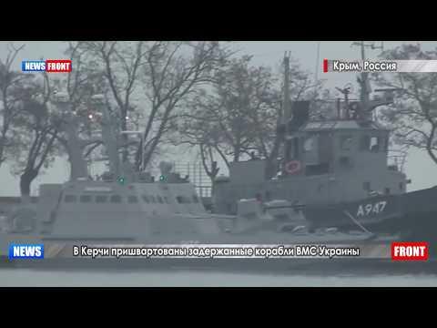 Russland beschlagnahmt Ukrainische Kriegsschiffe (Krim 2018)