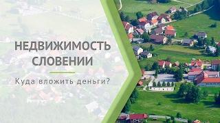 Доход в Словении: куда инвестировать?(, 2017-01-26T10:30:11.000Z)