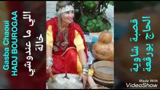 """قصبة تراثية جزائرية - سوق أهراس - الحاج بورقعة - """"اللي ما عندوش خالة"""" - HADJ BOUROGAA - Khala"""