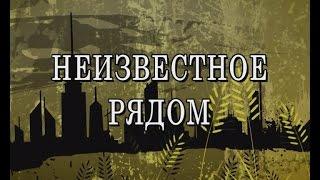 Уроки истории. Легенды парка Шевченко.