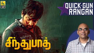 Sindhubaadh Tamil Movie Review By Baradwaj Rangan | Quick Gun Rangan