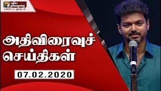 Speed News 07-02-2020   Puthiya Thalaimurai TV