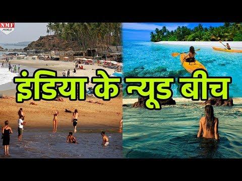 India के 5 Nude Beach जिनके बारे में आप नहीं जानते हैं thumbnail