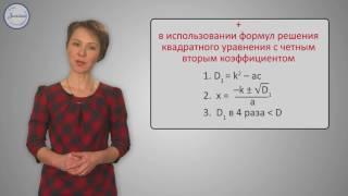 Алгебра 8 класс. Ещё одна формула корней квадратного уравнения