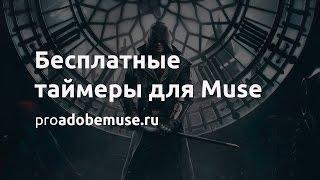 бесплатные таймеры обратного отсчета для Adobe Muse