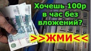 Деньги в интернете | Как заработать и ЗНАНИЙ!